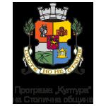 Програма Култура на Столична община